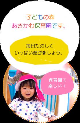 あさか わ 幼稚園